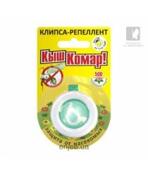 """Клипса-репеллент от комаров """"Кыш Комар!"""""""
