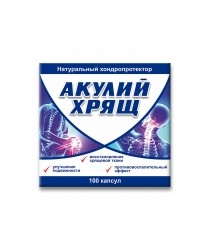 Акулий хрящ капсула 1,0 г №100